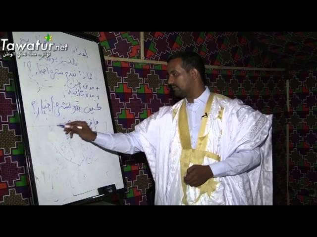 دورة تكوينية حول كيفية إعداد النشرات الإخبارية مع الإعلامي أحمد ولد إسلم - الجزء الثاني
