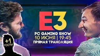 PC GAMING SHOW E3 2019 - Прямая трансляция (СТРИМ) от Zaddrot + ГОСТЬ!