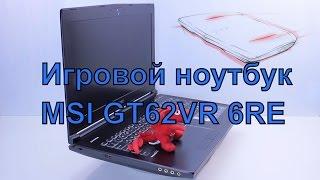 Игровой ноутбук MSI GT62VR 6RE. Обзор и тестирование игрового ноутбука 2017
