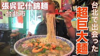 【大食い】台北で出会った超巨大麺  張呉記什錦麺【デカ盛り】