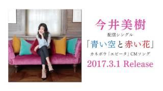 2017.3.1配信スタート! カネボウ化粧品『EVITA』CMタイアップ曲 iTunes...