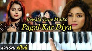 Bewafa Tune Mujko Pagal Kar Diya - Kajal Maheriya | Harmonium Piano Tutorial | New Gujarati Sad Song