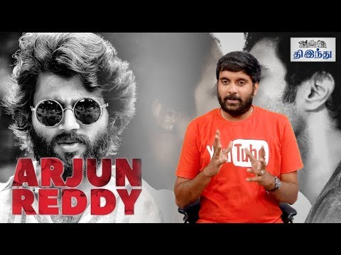 Arjun Reddy Review Telugu Movie | Vijay Deverakonda | Shalini Pandey | Sandeep Vanga | Selfie Review
