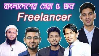 Top 5 Freelancer in Bangladeshi Channel 2020   Online Help 360   GrowBig    Freelancer Nasim   LA