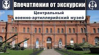 видео Артиллерийский музей