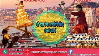 Ma Ganga ki arti