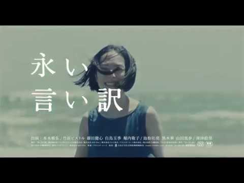 映画『永い言い訳』予告編
