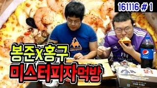 봉준X홍구 미스터피자 세트메뉴 먹방! (16.11.16…