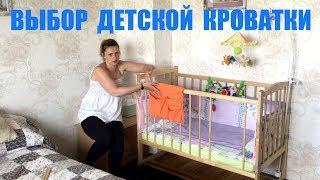Выбор детской кроватки. Советы и рекомендации.