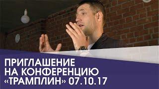 Приглашение на конференцию Сергей Зырянов