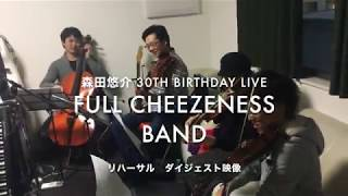 "Ful CHEEZNESS Band Rehearsal ""Inductive & Deductive"""