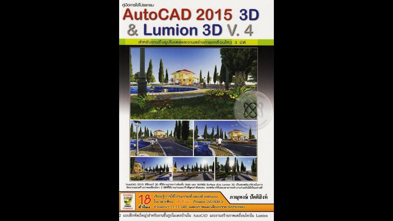 หนังสื รีวิว  AutoCAD 2015 3D & Lumion V.4