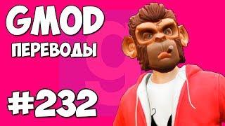 Garry's Mod Смешные моменты (перевод) #232 - ВОЗВРАЩЕНИЕ ЛУИ (Гаррис Мод)