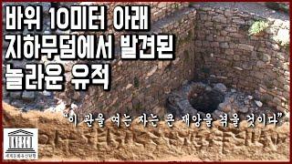 세계문화유산 탐험 20편_바위 10미터 아래 지하무덤에…
