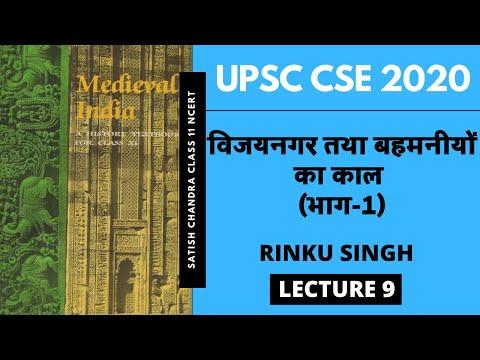 L9: Periods Of Vijayanagar And Bahmani (Part-1)   Satish Chandra Class 11 Medieval History