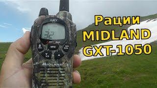 обзор рации Midland GXT 1050