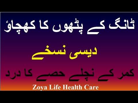 pathon ka khichao   Joron Aur Pathon ka desi ilaj By Zoya Ali    Muscle weakness thumbnail