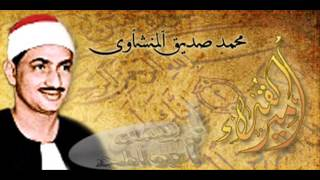 تجويد الشيخ محمد صديق المنشاوي - سورة مريم - نادر