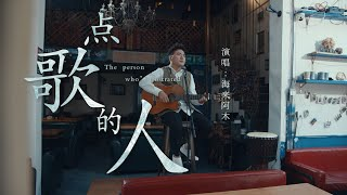 Download lagu 海来阿木 - 点歌的人 (The Person Who Is Frustrated - by Hailaiamu)♫Official MV♫