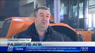 120 предприятий по переработке продукции работает в Северо-Казахстанской области