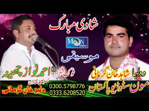 Sada Dil Wala Day Ahmad Nawaz Cheena Kot Sultan Program Moon Studio Pakistan 2017