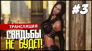The Elder Scrolls V: Skyrim - СВАДЬБЫ НЕ БУДЕТ!(Прохождение) #3