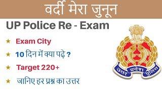 # UP Police Re exam | वर्दी मेरा जुनून | Exam City, 10 days Plan, Target 220+ , etc. | Notification