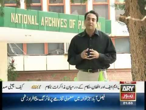 National Archives of Pakistan Report by Asif Bashir Chaudhry
