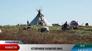 В НАО идет активная работа над Концепцией развития КМНС(В Ненецком округе идет активная работа над Концепцией устойчивого развития коренных малочисленных народо..., 2015-07-09T07:31:59.000Z)