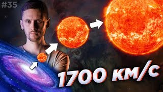 Самая быстрая звезда / Гравитационные Волны / Опасный астероид / Астрообзор #35