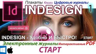 Adobe InDesign Верстка с НУЛЯ Журнала Электронные Книги Газеты Полиграфия Плакаты PDF 💜 1