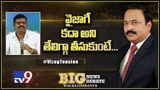 Big News Big Debate : వైజాగే కదా అని తేలిగ్గా తీసుకుంటే...?