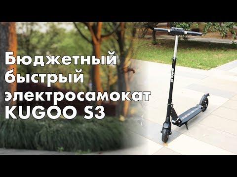 Kugoo S3 - универсальный электросамокат для взрослых и детей