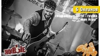 """Download Группа """"6 Океанов"""". Живые. Своё Радио. (06.03.2015) Mp3 and Videos"""