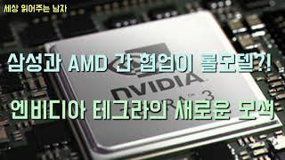 삼성이 AMD와 손잡고 엑시노스에 이어 노트북, PC용…