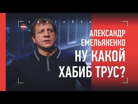 Ну какой Хабиб трус? / Емельяненко - про уважение к Шлеменко, Смолякова и Нурмагомедова
