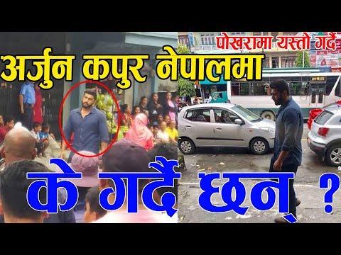 Arjun kapoor नेपालमा के गर्दै छन्   भेटिए यस्तो अवस्थामा   Arjun kapoor In Nepal