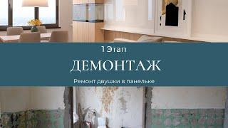 РЕМОНТ ЛЕГКО!! Двухкомнатная квартира в панельке!! 1 ЭТАП: ДЕМОНТАЖ и ПЕРЕПЛАНИРОВКА. Гарант Ремонт