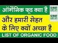 ऑर्गेनिक फूड क्या है, हमारी सेहत के लिए क्यों अच्छा है, Organic Food Benefits, List Of Organic Food