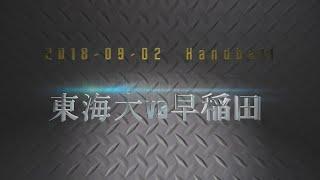 2018 関東学生秋季リーグ 東海大vs早稲田