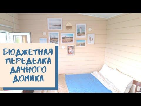 Как украсить дачный домик внутри своими руками фото