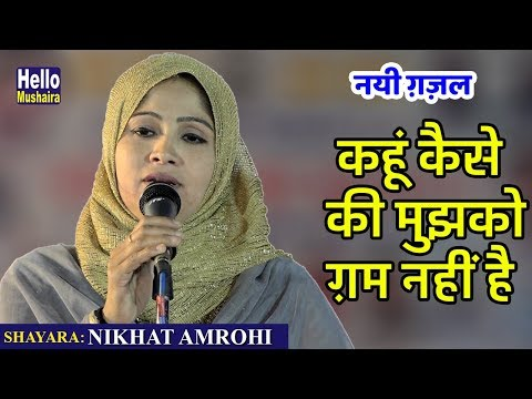 Nikhat Amrohi New Gazal | कैसे कहूं की मुझको ग़म नहीं | All india Mushaira faridabad 2018