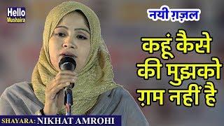 Nikhat Amrohi New Gazal   कैसे कहूं की मुझको ग़म नहीं   All india Mushaira faridabad 2018