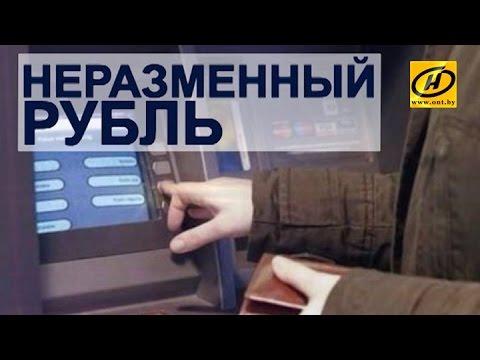Контуры. Неразменный рубль