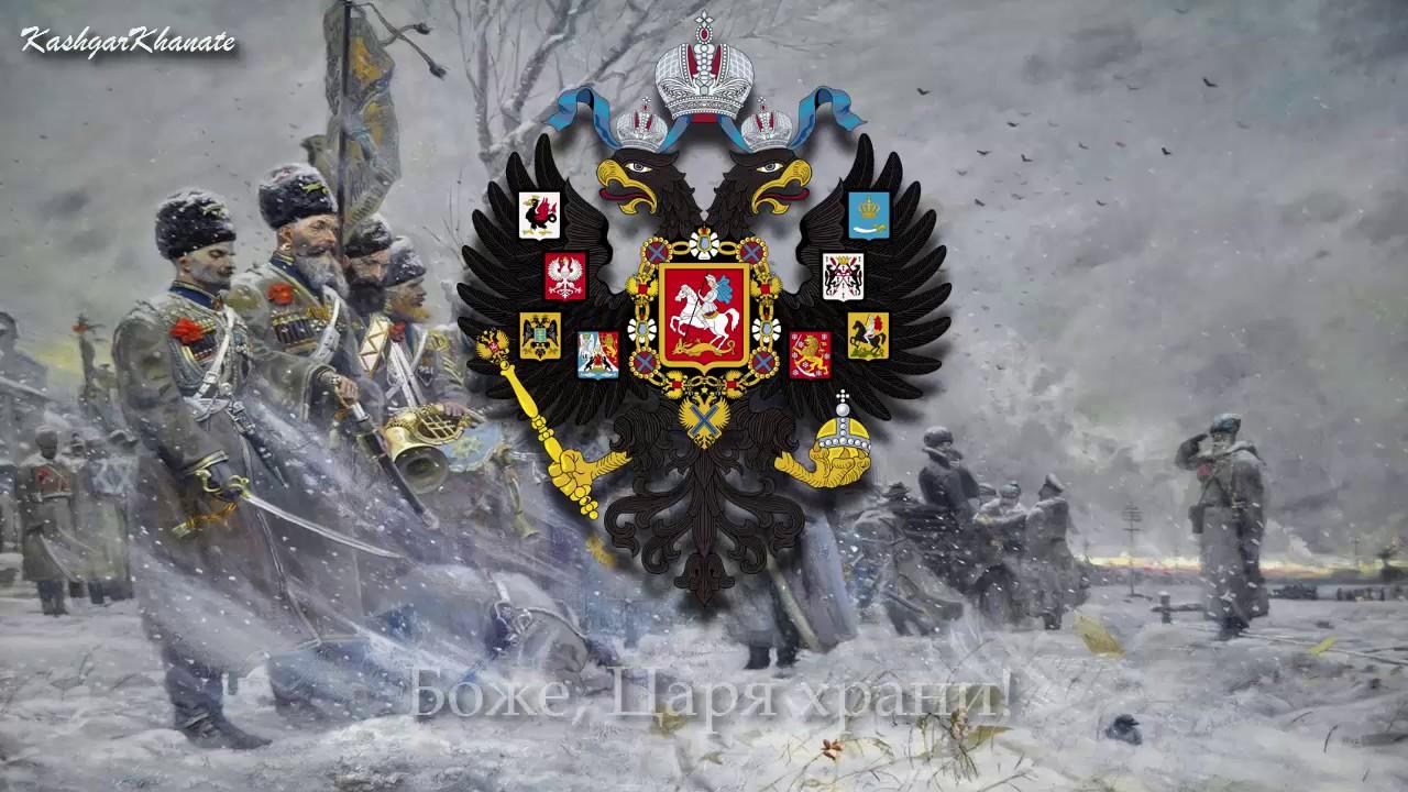 Rusya İmparatorluğu Milli Marşı [1833-1917] - Anthem of ...