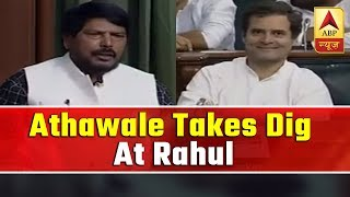 Ramdas Athawale With His Humorous Poem Takes Dig At Rahul Gandhi   ABP News