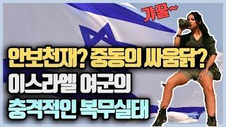 안보천재 중동의 싸움닭 이스라엘의 군사력과 여군 [또바기]