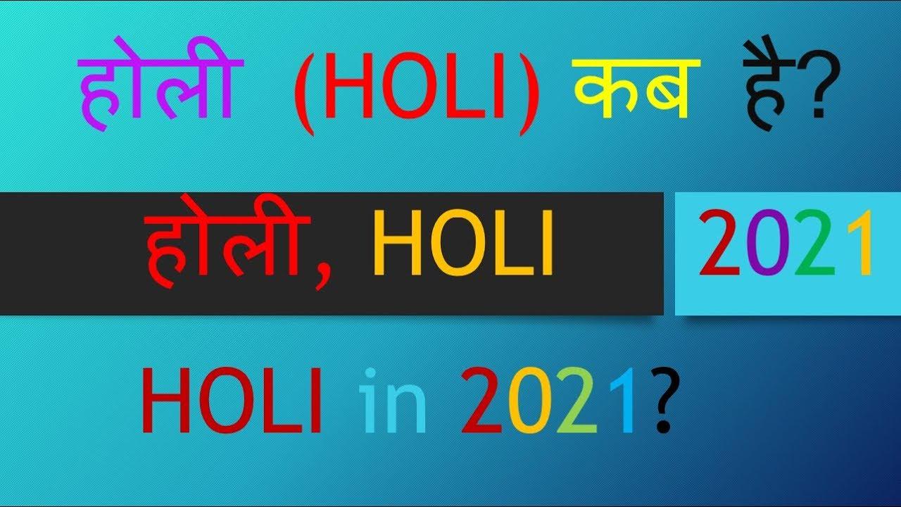 Holi 2021 Date In India Calendar Holi 2021 Date and Day, Holi 2021 in India, Holi 2021 me Kab Hai