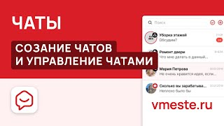 Управление чатами на сайте Вместе.ру