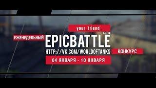 """Еженедельный конкурс """"Epic Battle"""" - 04.01.16-10.01.16 (your_friend_ / 59-16)"""